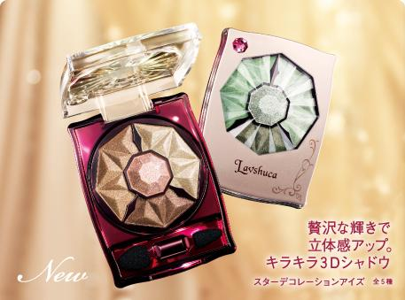 Kanebo Lavshuca Holiday 2010 Makeup 7