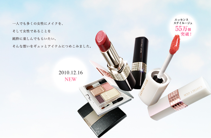 Kanebo Coffret D'Or Spring 2011 Makeup Top 10 1