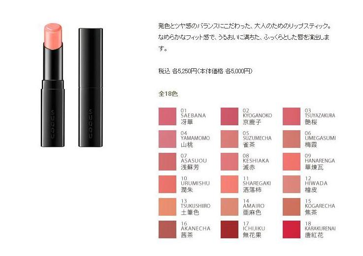 SUQQU Creamy Glow Lipstick Fall 2010 Makeup Website 1