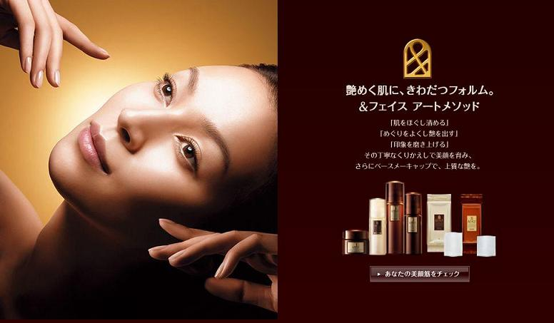 Shiseido And Face 2