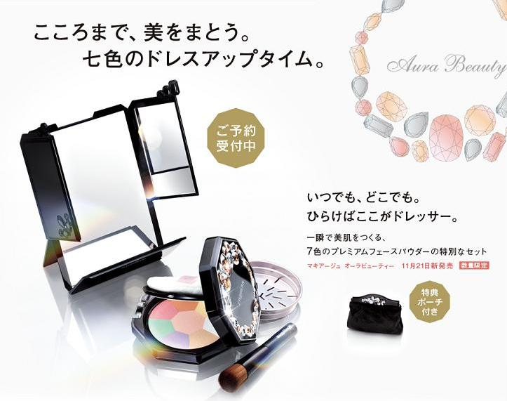 Shiseido Maquillage Holiday 2011 Makeup 1