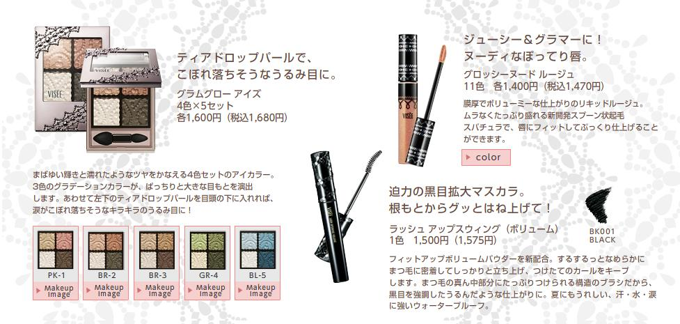 Kose Visee Fall 2011 Makeup Top 10 1