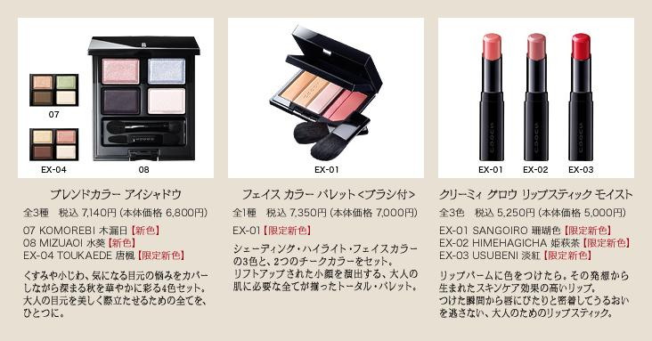 SUQQU Fall 2011 Makeup Top 10 1