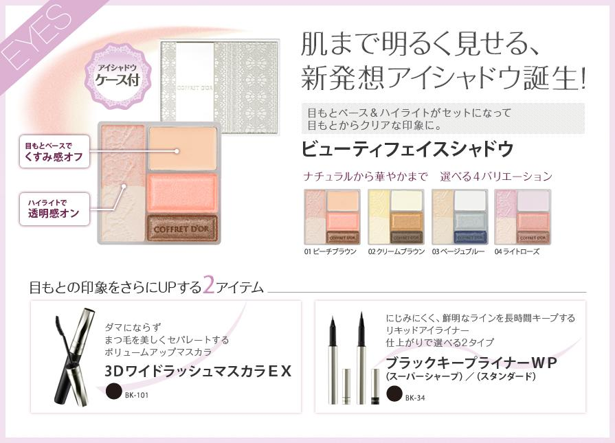 Kanebo Coffret d'Or Late Summer Early Fall 2012 Makeup 1
