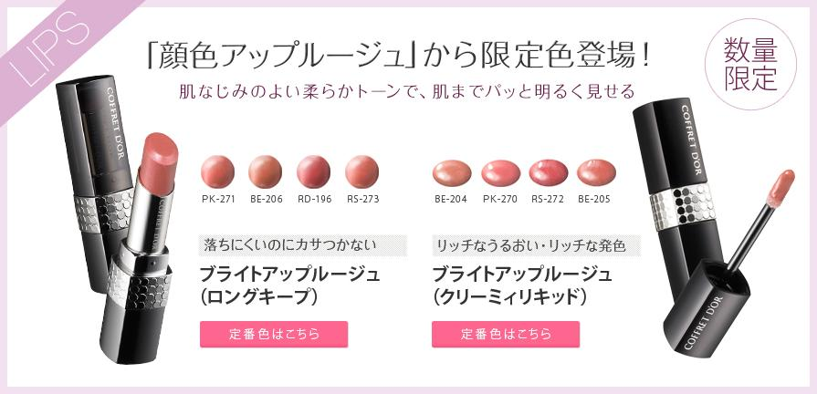 Kanebo Coffret d'Or Late Summer Early Fall 2012 Makeup 2