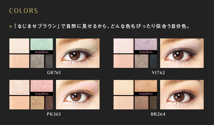Shiseido Maquillage Fall 2012 Makeup 2