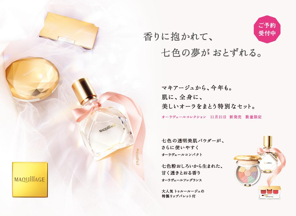 Shiseido Maquillage Holiday 2012 Base Makeup Fragrance 1