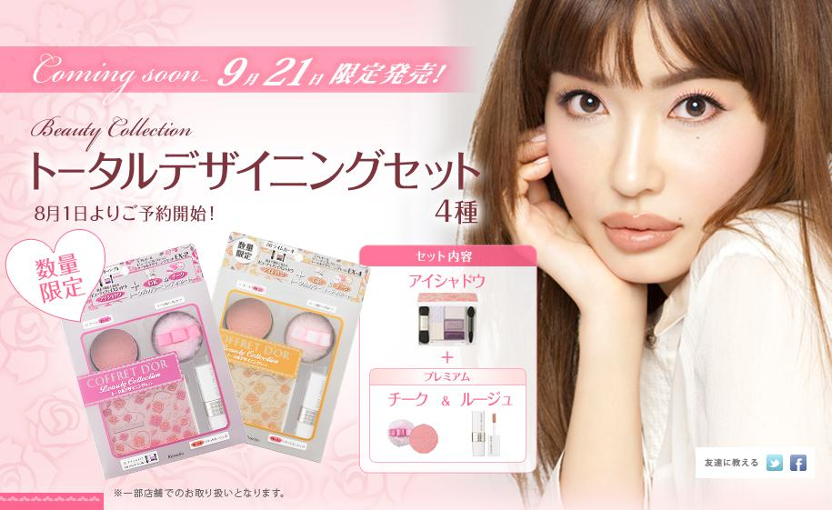 Kanebo Coffret d'Or Fall 2012 Makeup 1