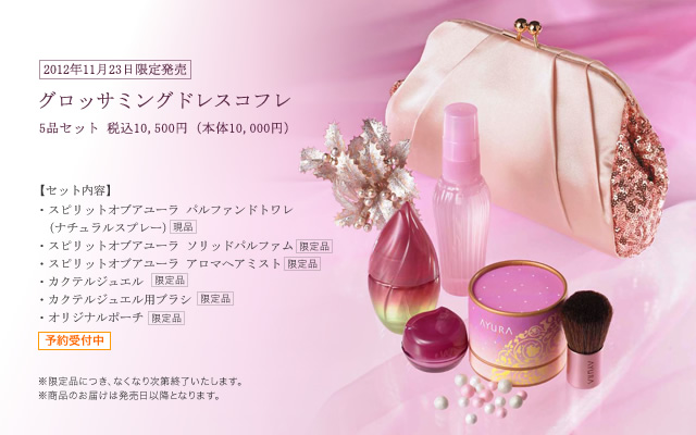 Ayura Holiday 2012 Makeup Fragrance Bodycare 1