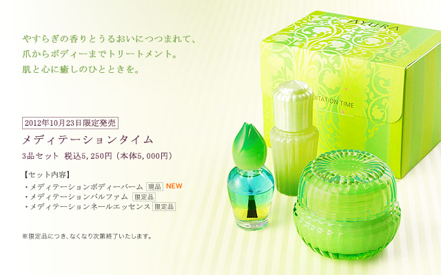 Ayura Holiday 2012 Makeup Fragrance Bodycare 2