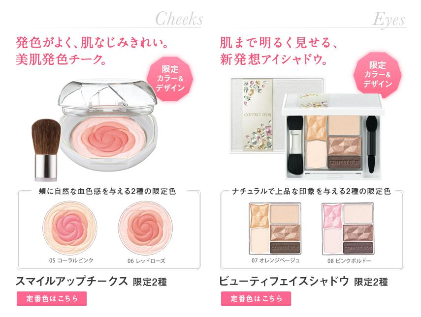 Kanebo Coffret d'Or Spring 2013 Makeup 2