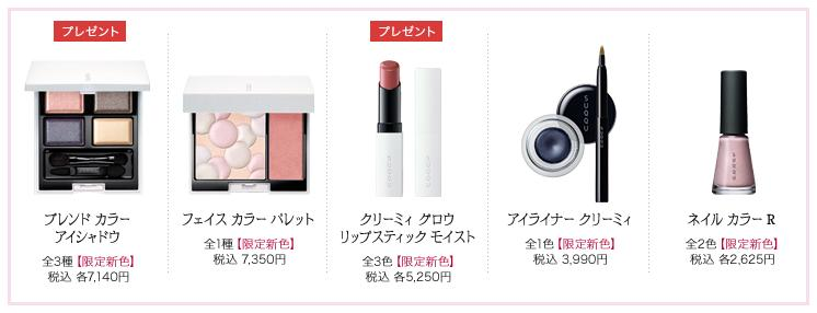 SUQQU Spring 2013 10th Anniversary Makeup 1