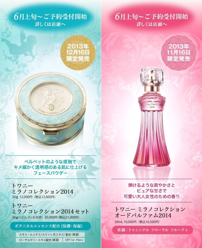 Kanebo Milano Collection 2014 Holiday 2013 Makeup Fragrance 2