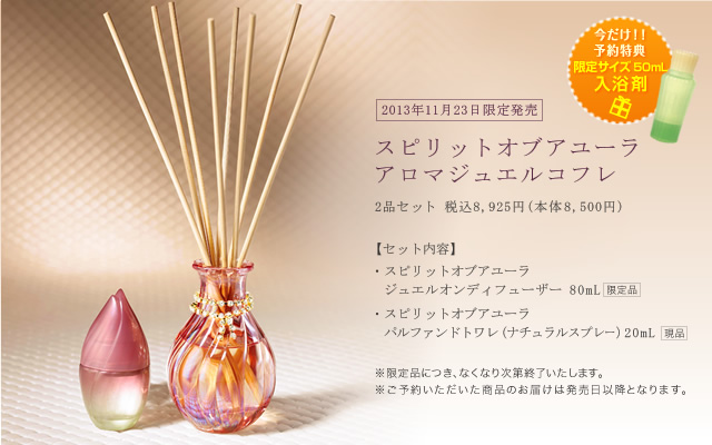 Ayura Holiday 2013 Fragrance Bodycare 1