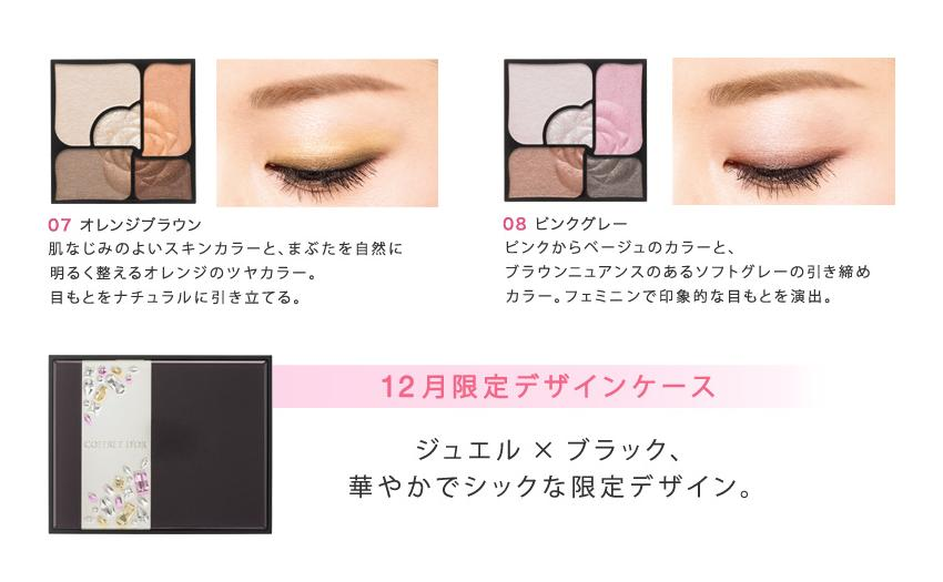 Kanebo Coffret d'Or Spring 2014 Makeup 1