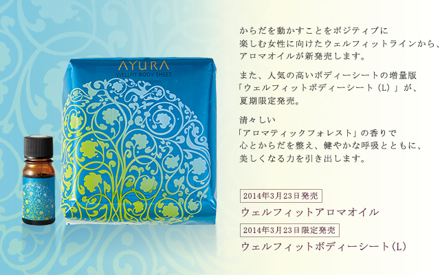 Ayura Spring Summer 2014 Bodycare Fragrance Home Fragrance 1