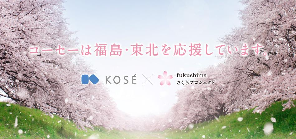 Kose Fukushima Sakura Project Esprique Spring Summer 2014 Base Makeup 1