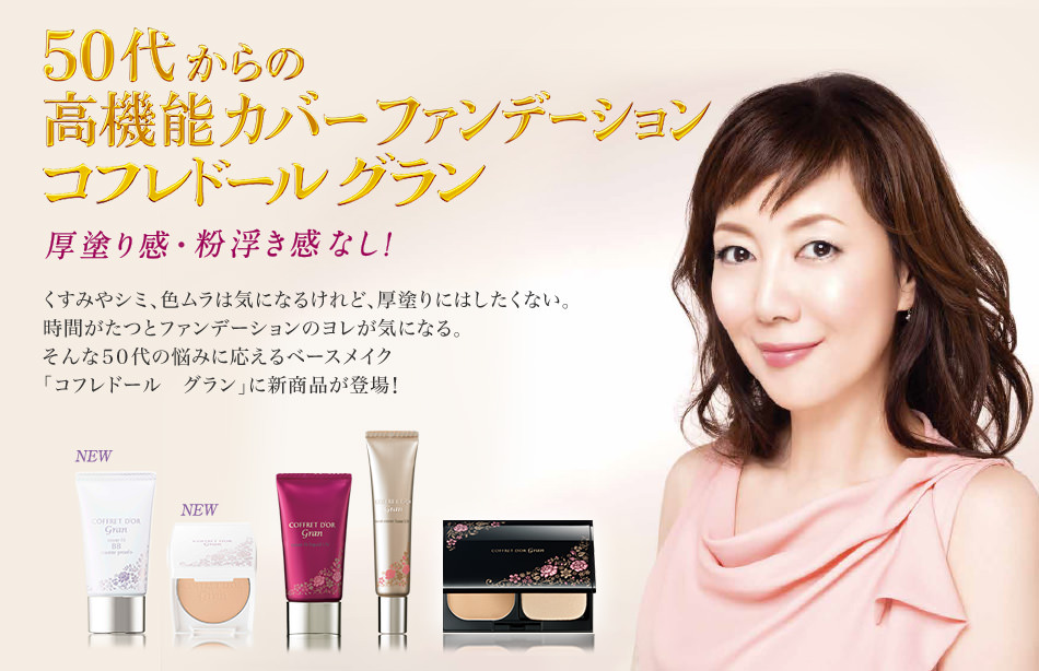 Kanebo Coffret d'Or Gran Spring Summer 2014 Base Makeup 1