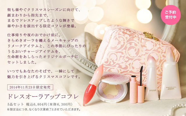 Ayura Holiday 2014 Makeup Skincare Bodycare 1