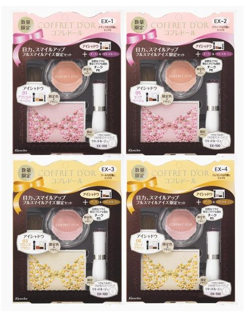Kanebo Coffret d'Or Fall 2014 Makeup 1