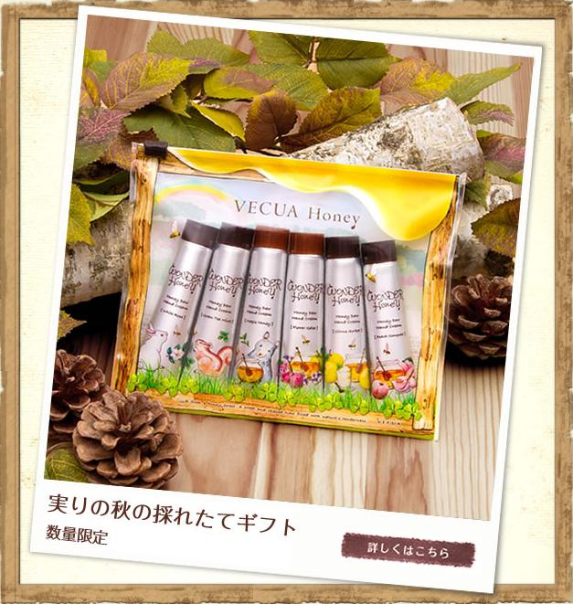Vecua Honey Bee Forest Hand Cream Gift Fall Winter 2014 Bodycare 1