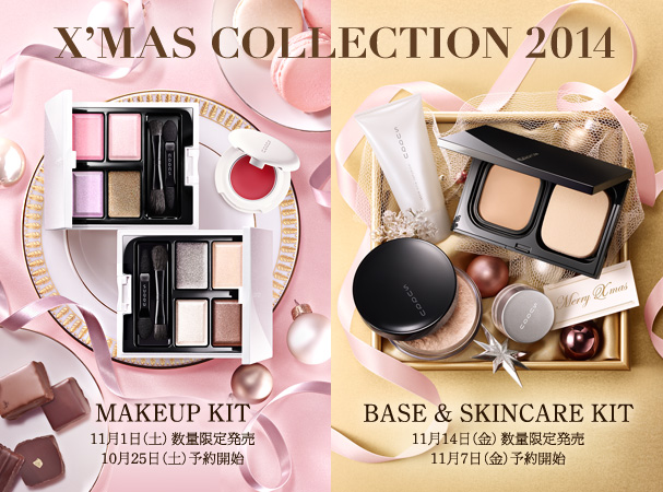 SUQQU Holiday 2014 Base Makeup Skincare 5