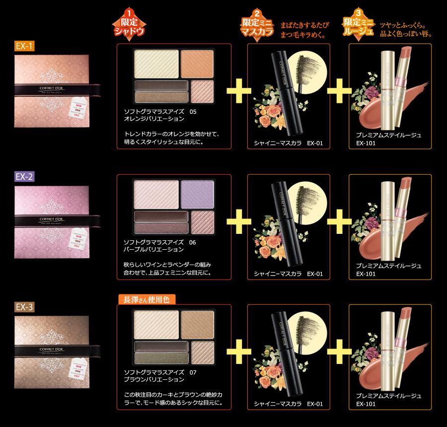 Kanebo Coffret d'Or Holiday 2015 Makeup 1