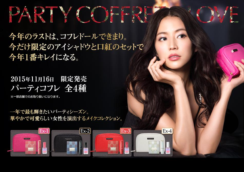 Kanebo Coffret d'Or Holiday 2015 Makeup 3