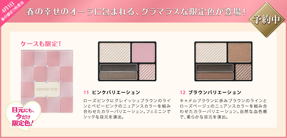 Kanebo Coffret d'Or Spring 2016 Makeup 1
