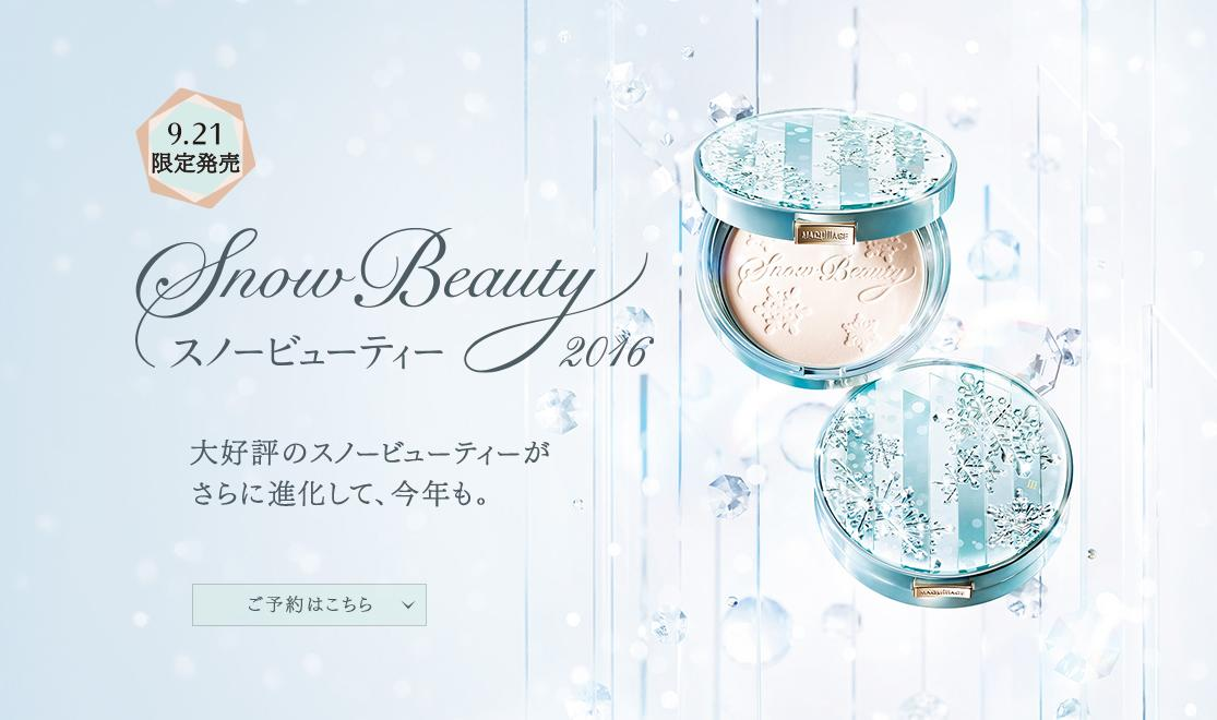 Shiseido Maquillage Holiday 2016 Base Makeup 1