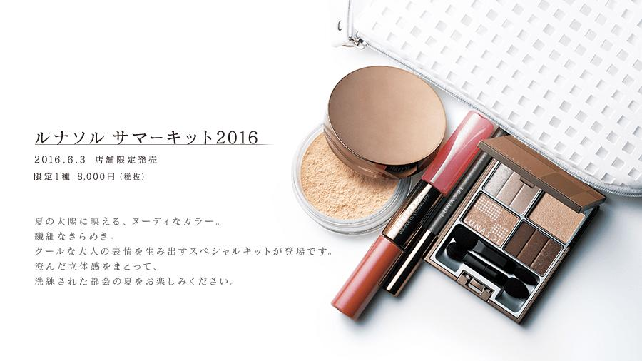 Kanebo Lunasol Summer Kit 2016 Summer 2016 Base Makeup 1