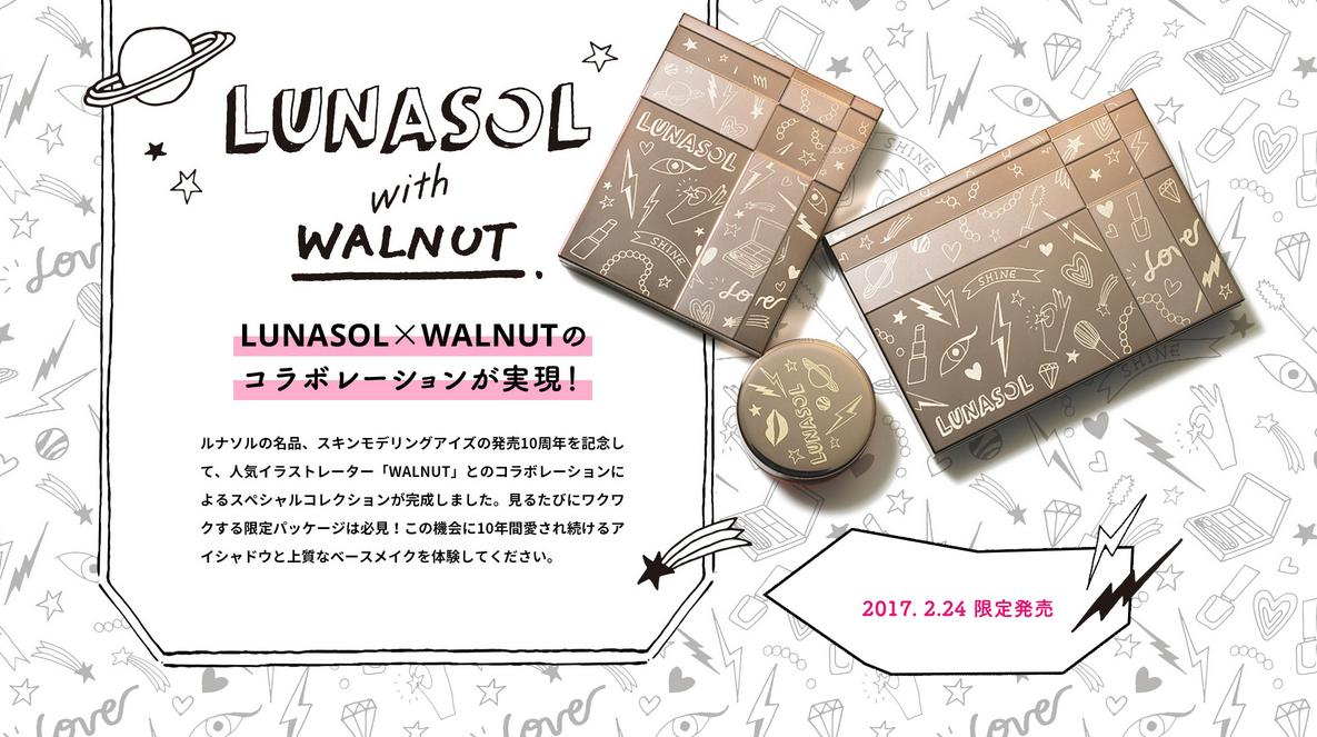 Kanebo Lunasol Walnut Spring Summer 2017 Base Makeup 1