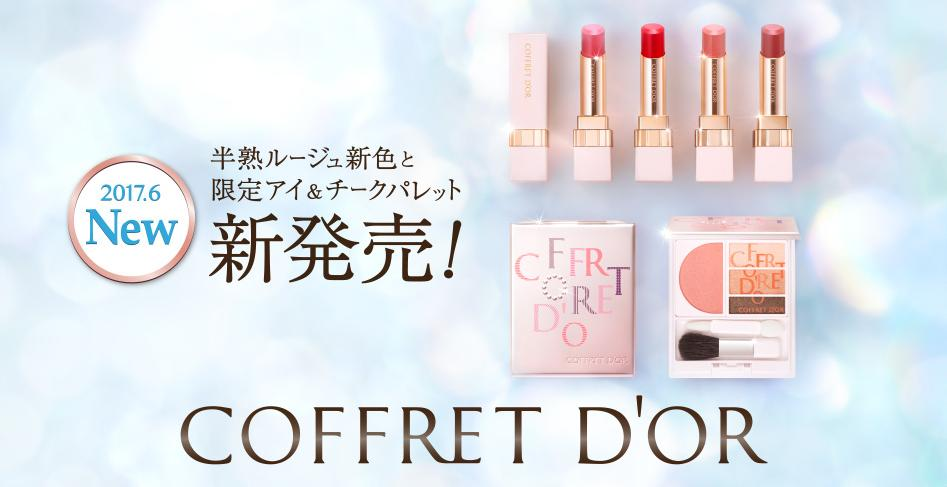 Kanebo Coffret d'Or Summer 2017 Makeup 1