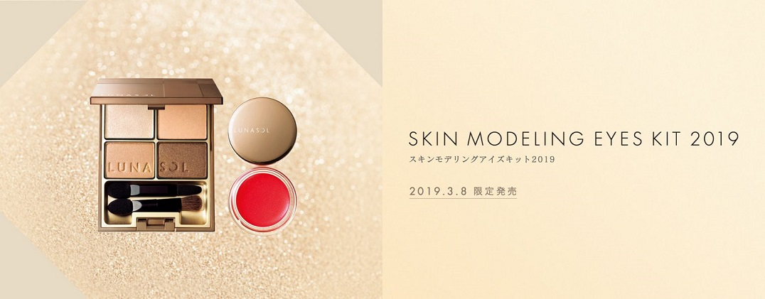 Kanebo Lunasol Skin Modeling Eyes Kit 2019 Spring Summer 2019 Makeup 1